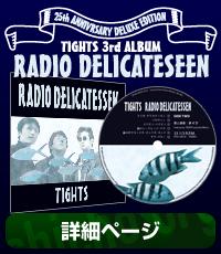 タイツ「ラジオ・デリカテッセン」詳細ページへ