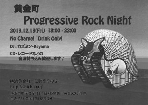 「黄金町Progressive Rock Night」vol.8