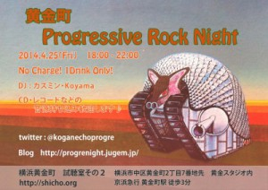 「黄金町 Progressive Rock Night 」 vol.10