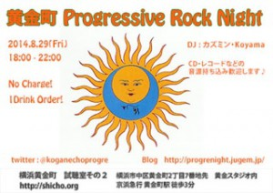 黄金町ProgressiveRock Night