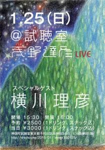 浅野達彦 ソロライブ スペシャル・ゲスト:横川理彦
