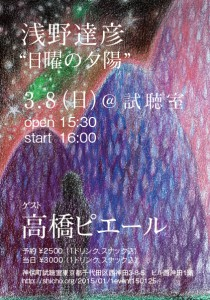 """浅野達彦""""日曜の夕陽"""""""