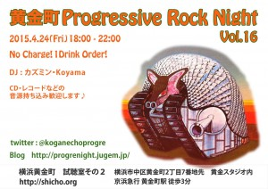 「黄金町 Progressive Rock Night 」 vol. 16
