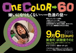 One Color→60