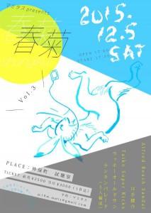 春菊 Vol.3
