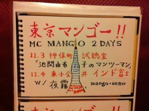 東京マンゴー
