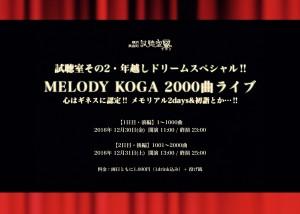 MELODY KOGA 2000