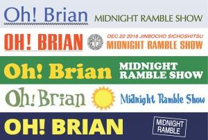 おお!ブライアン