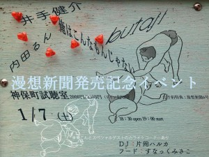 漫想新聞発売記念イベント