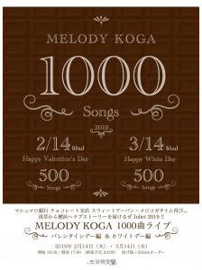 MELODY KOGA 1000曲ライブ!ホワイトデイ編
