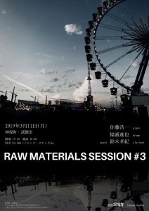 RAW MATERIALS SESSION #3
