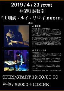 田畑満×ルイ・リロイ duo