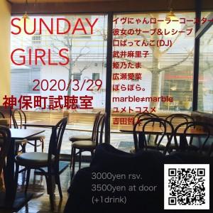 SUNDAY GIRLS season3 ep.3