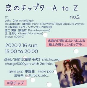 恋のチャプターA to Z no.2