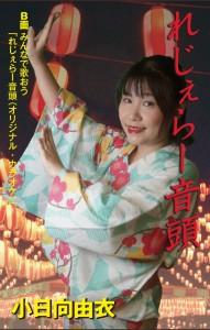 小日向由衣「れじぇらー音頭」キャンペーン