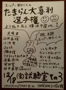 スーパー田口くんのたまらん大喜利選手権~よりぬき名人横浜予選vol,1