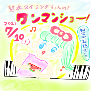 『碧衣スイミングちゃんの! ワンマンショー!』