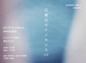 日曜日のイノセンス2.0